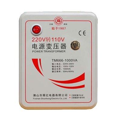 現貨 有接地才安全 舜紅1000W 電源變壓器 轉換器 110V轉220V 110轉220 大陸電器台灣用