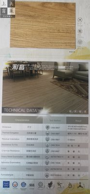 台中塑膠地板-彩晶2.0系列.超耐磨長條木紋塑膠地磚 -新發售《台中市免運費》