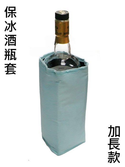 【威利購】保冰.保冷用品 (38) 紅酒瓶保冷套(加長款)冰敷
