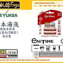 怪機絲 GS YUASA CX2300 日本 湯淺 3號 低自放電 鎳氫 電池 2入裝 充電電池 遙控器 電池 可使用