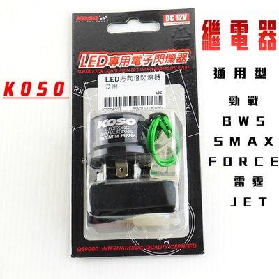 KOSO 通用型 LED 方向燈繼電器 閃爍器 繼電器 適用於 勁戰 BWS S妹 FORCE 雷霆 JET