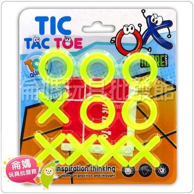 OX棋**#850A 桌遊 益智玩具 質感好 侖媽玩具批發館