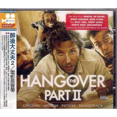 【全新未拆,殼裂】O.S.T. / The Hangover Part II 醉後大丈夫2 電影原聲帶
