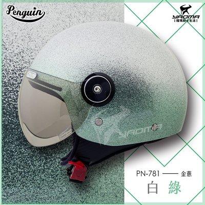 PENGUIN安全帽 PN-781 金蔥雙色 白綠 抗UV鏡片 PN781M 海鳥牌 3/4罩 半罩帽 耀瑪騎士部品