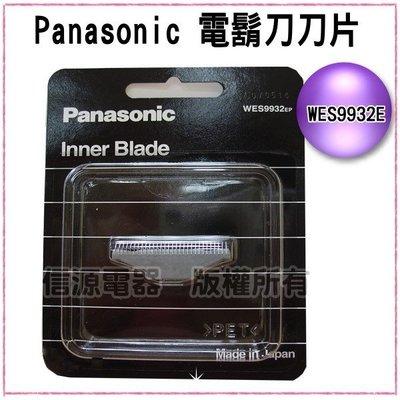 【Panasonic國際牌 刮鬍刀替換刀頭WES-9932E】適用機種:ES-512/ES-514/ES-518