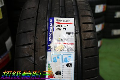 超級輪胎王~全新 MICHELIN米其林 PSS 235/45/18 [直購價7000] 限時.限量特價.售完為止