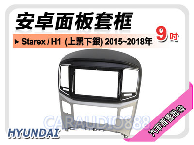 【提供七天鑑賞】現代 Starex/H1 (上黑下銀) 2015~2018年 9吋安卓面板框 套框 HY-2303IXS