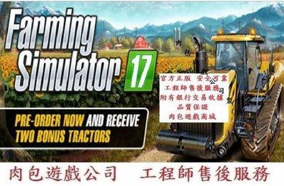 STEAM PC版 繁體中文 現貨正版 肉包遊戲 模擬農場17 Farming Simulator 17