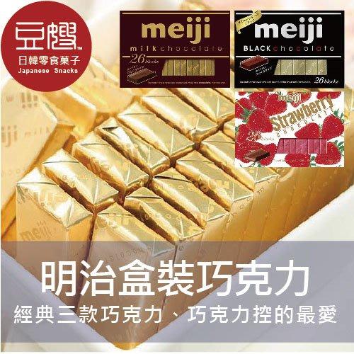 【豆嫂】日本零食 meiji 明治盒裝26枚(草莓/牛奶/巧克力/抹茶)