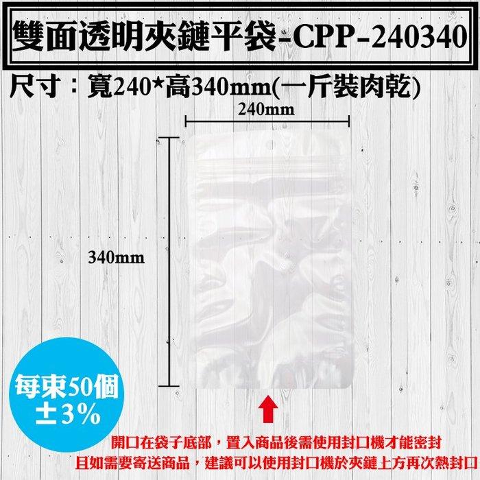 【雙面透明夾鏈平袋-24*34公分】50入/袋,下封式平袋,高亮度食品夾鏈平口袋,夾鍊平口,可冷藏