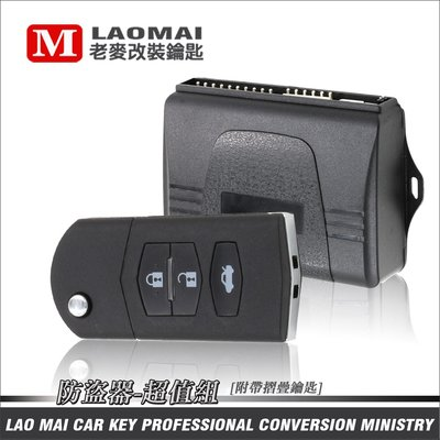 [ 老麥汽車鑰匙 ] TIERRA ACTIVA PREMACY ISAMU MAV 馬自達款遙控防盜器安裝工程