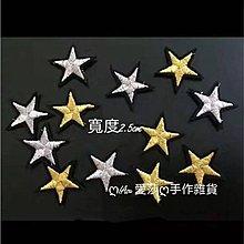 『ღIAsa 愛莎ღ手作雜貨』電繡簡約金色銀色五角星布貼迷你補洞衣服DIY裝飾輔料帶背膠