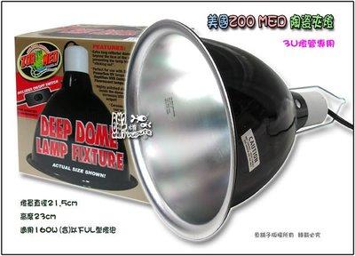 【魚舖子水族】美國ZOO MED 陶瓷夾燈 (3U燈管專用) 爬蟲專用~便宜賣
