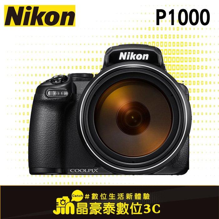 【現貨送套組 分期0利率】Nikon Coolpix P1000 125倍光學類單眼 4K 公司貨 台南 晶豪野專業攝影