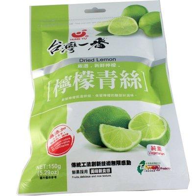 檸檬青絲 台灣一番 天然無添加 無人工色素 150克 天然檸檬果乾蜜餞 零食點心下午茶 【全健健康生活館】