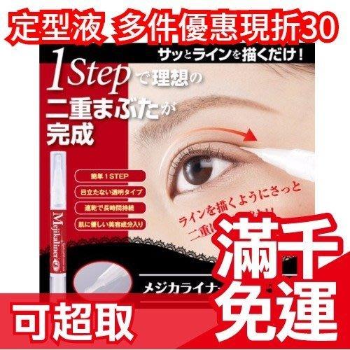 日本Mejikaliner紅色日用隱形雙眼皮貼記憶雙眼皮膠雙眼皮整形筆單眼皮救星眼膜禮物☆JP PLUS+