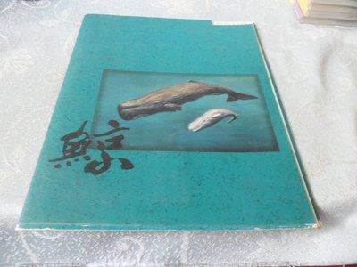 藍色小館12--------台灣自然生態紀念票.鯨