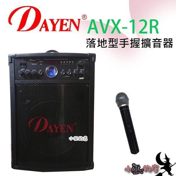 「小巫的店」實體店面*(AVX-12R)Dayen落地型擴音器~附手握無線,大瓦數80W~可錄音 福利品僅此一台