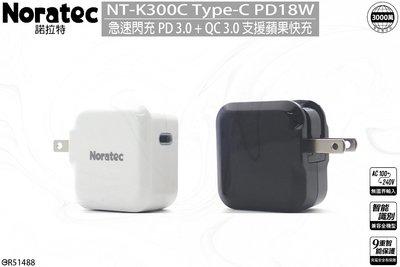 特價 ❤️急速閃充【Noratec】諾拉特QC3.0高速/18W 高速旅充頭 PD充電器 充電頭 安規認證支援安卓蘋果