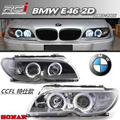 RC HID LED專賣店 E46 2D 03 04 05 魚眼大燈組 特仕板 CCFL光圈 BMW E46後期 B