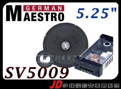 【JD 新北 桃園】德國 MAESTRO SV5009 2音路分離式5.25吋喇叭  優質喇叭 SV 5009。全新進口。