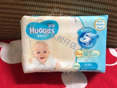 好奇 純水 加厚 手口適用 濕紙巾 80抽 全新品