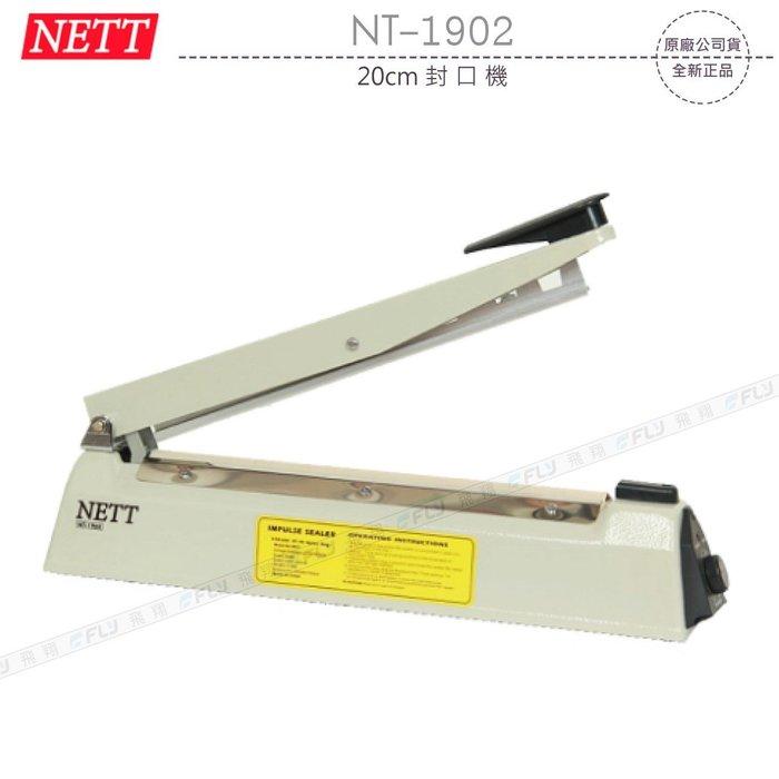 《飛翔無線3C》NETT NT-1902 20cm 封口機│公司貨│溫度控制 手壓加熱