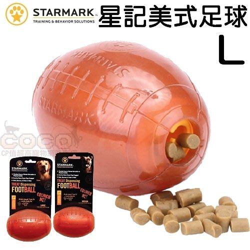 *COCO*星記STARMARK美式足球造型玩具L(大號)可塞零食、點心/犬用益智玩具/抗憂鬱分離焦慮練習/耐咬漏食球