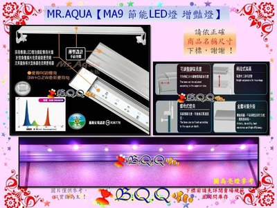[B.Q.Q小舖]免運-台灣MR.AQUA-水族先生【MA9 節能LED燈 增豔燈/4尺/120cm】