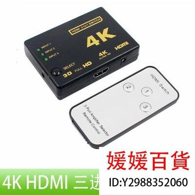 高清4K 2K帶遙控hdmi切換器三進一出3X1顯示機頂盒電腦分配轉換器 媛媛百貨