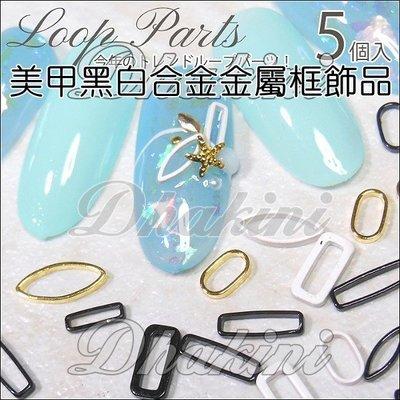 SH69~78有10款(每包5入)《美甲黑白合金金屬框飾品》~金、銀色馬眼 長方形空心框