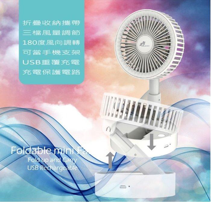 小白的生活工場*【ALUCKY】迷你折疊收納風扇 H040018-1-W/內建鋰電池/3段風速