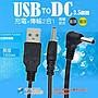 含稅價】兩條一組 100公分 USB轉DC3.5*1.35...