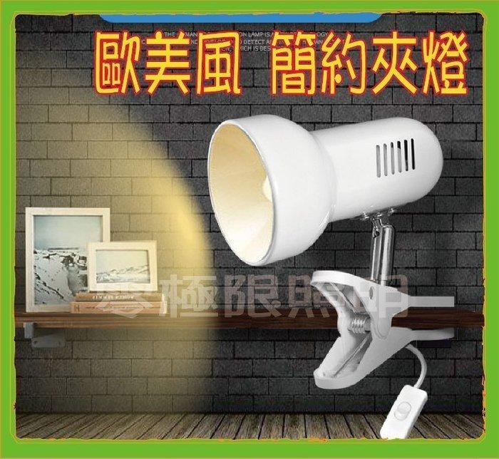 ✦附發票統編✦歐風簡約夾燈 小夜燈 氣氛燈 LED投射燈 探照燈 T5T8 吸頂燈 燈條 E27 檯燈 展覽燈 閱讀燈