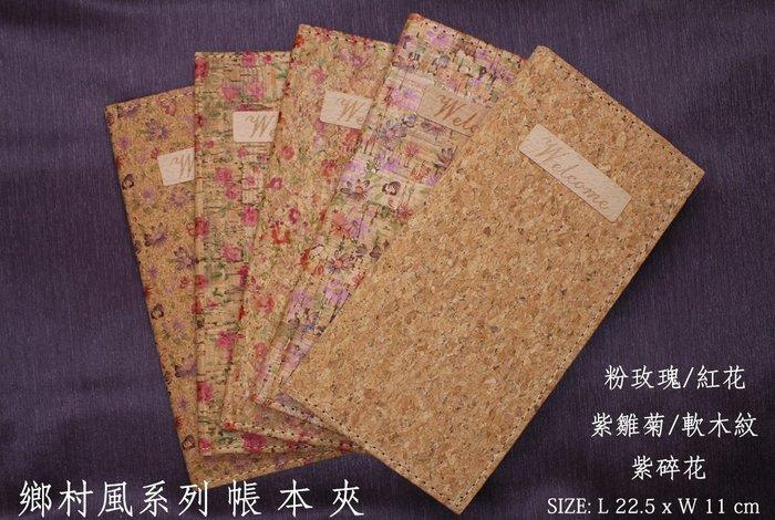 【無敵餐具】鄉村風花繪系列皮製帳本夾(L22.5 x W11cm)5色可選~ 量多歡迎詢價【E0083】
