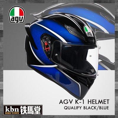 ☆KBN☆鐵馬堂 義大利 AGV K1 K-1 QUALIFY 亞版 全罩 安全帽 46 羅西 K3 黑藍