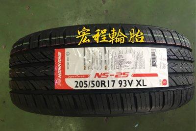 【宏程輪胎】 NANKANG 南港 NS-25  205/50-17 93V NS25 洽詢優惠