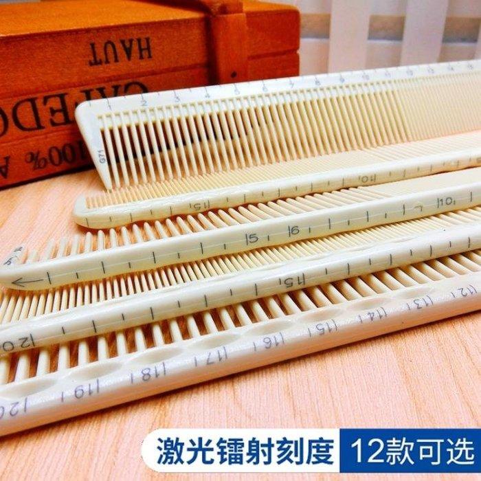 梳子 美發師專業剪發梳尺寸梳子男士女發尺寸發型師梳理發梳子帶刻度梳