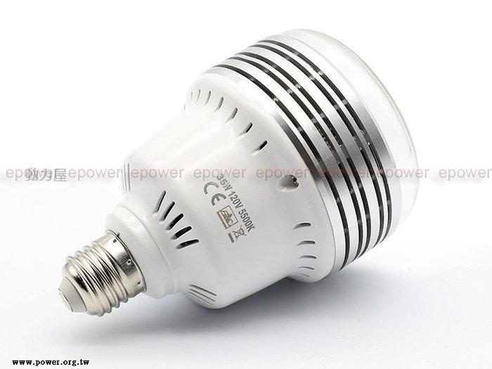 《台北-動力屋 》35W 高亮LED攝影燈泡5500K 標準色溫