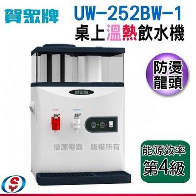 免運【新莊信源】11.8公升~【賀眾牌蒸氣式溫熱開飲機】UW-252BW-1