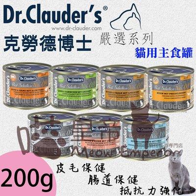[喵皇帝] Dr. Clauder's克勞德博士嚴選貓用機能主食罐 雞肉羊肉兔肉鮭魚鵝肉雉雞鮮蝦 200g 貓罐頭