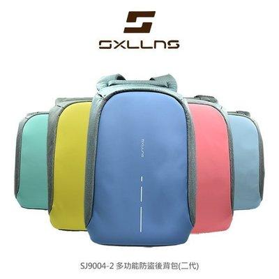 *Phone寶*Sxllns 賽倫斯 SJ9004-2 多功能防盜後背包 二代 通過設計 防水包 後背包 防盜包~免運費
