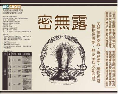 密無露 天然植物萃取 非農藥農業適用 茶樹籽茶皂素 植物皂素  薊馬、蚜蟲、介殼蟲、葉蟎、夜蛾、小菜蟲 1000m1公升