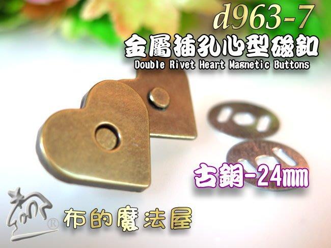 【布的魔法屋】d963-7古銅24mm心型金屬強磁力插孔磁釦-5入優惠組(買10送1.心形磁釦插式磁扣愛心磁釦拼布磁扣)