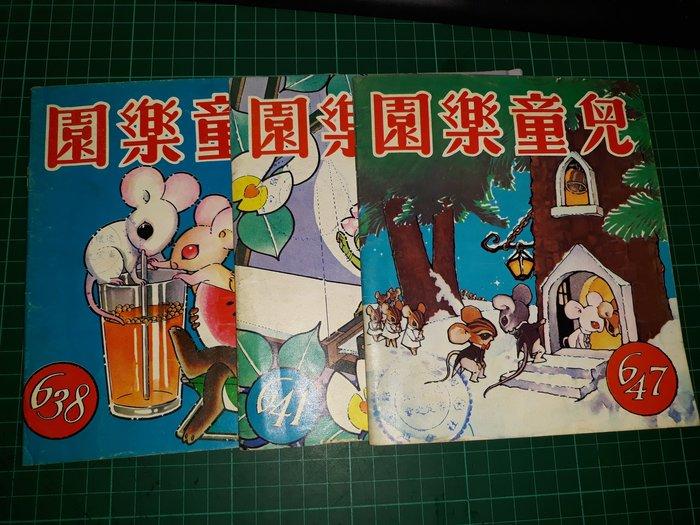 香港絕版早期兒童刊物~每本400元《兒童樂園 半月刊 第638 期》友聯出版