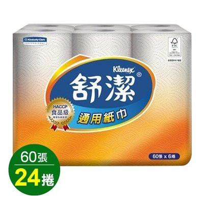 【亮亮生活】ღ 舒潔 廚房通用紙巾60張 箱購 ღ 24捲/箱