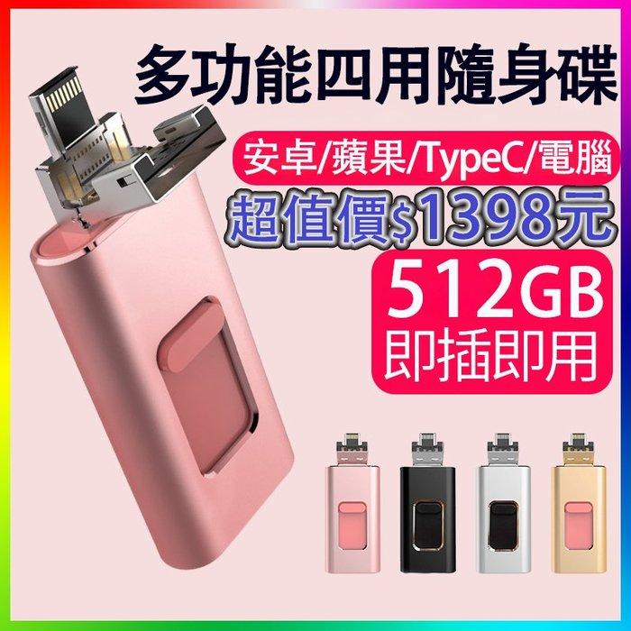 現貨 隨身碟512g USB3.0 兼容蘋果/安卓手機 TYPEC 電腦 四合一通用型 高速存儲 快速出貨