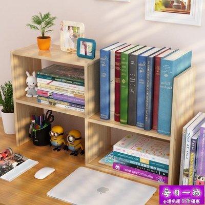 簡約現代學生用桌上書架簡易組合兒童桌面小書架辦公室置物架書櫃【每日一物】