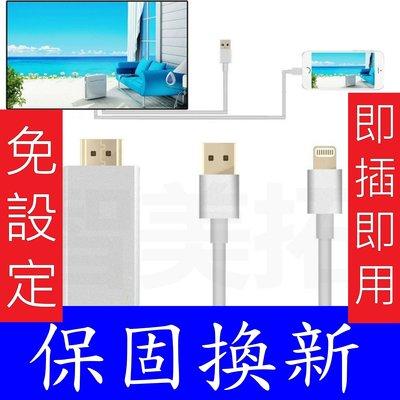 【0延遲、可更新】蘋果影音傳輸線 蘋果lightning轉電視HDMI 線1m(anycast chromecast參考