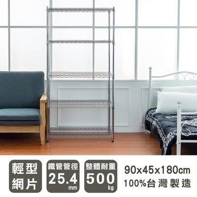 波浪架【UHO】《超強荷重》90X45X180cm 五層電鍍波浪鐵架